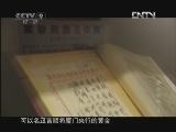 黄金密档-国库黄金运台揭秘第二集[发现之路]20120828