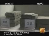 《走遍中国》 20120830中国古镇(11)溱潼:青砖青史