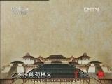 《百家讲坛(亚洲版)》 20120831 春秋五霸(二十一)人性插曲