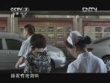 """《中国武警》 20120902 """"大倔""""的故事"""