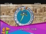 故事中国 中华美食 中华长寿面 动画大放映-动画连连看 20120904