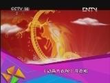 故事中国 闻鸡起舞 动画大放映-动画连连看 20120903