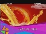 故事中国 凿壁偷光 动画大放映-动画连连看 20120904