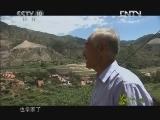 《茶叶之路》 20120906 第六十集 雁门长城