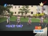 韩国神曲《江南style》红遍全球(20120908)