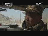 《中国武警》 20120909 走过天路