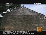 《走遍中国》20120909中国古镇(20)慈城:因糕而名