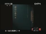 《探索·发现》 20120911 辛亥革命中的常州人(七)