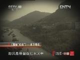 """《地理中国》 20120912 系列节目《揭秘""""红石""""》——水下奇石"""