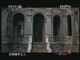 《探索·发现》 20120912 辛亥革命中的常州人(八)