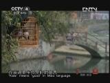 《探索·发现(亚洲版)》 20120912 卡拉鸟笼