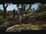 《茶叶之路》 20120913 第六十七集 老牛湾轶事