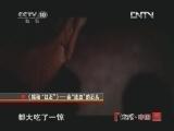 """《地理中国》 20120914 系列节目《揭秘""""红石""""》——会""""流血""""的石头"""
