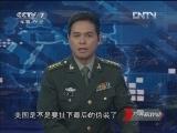 《防务新观察》 20120916 重装菲律宾,美国南海再搅局