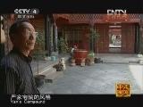 《走遍中国》20120916中国古镇(27)喜洲:富豪福地
