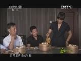 《茶叶之路》 20120915 第六十九集 奶茶飘香