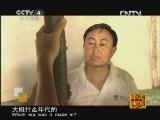 《走遍中国》20120917中国古镇(28)凤羽:文武有道