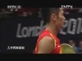 <a href=http://sports.cntv.cn/20120917/103494.shtml target=_blank>[羽毛球]让球事件:李永波坦承做法不当</a>