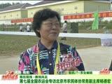 专访北京市农民体协常务副主席杨德宏