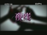 """[夜线]能掐会算的""""仙姑""""(20120917)"""