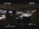 《茶叶之路》 20120919 第七十三集 初入蒙古国