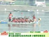 【7+农业】第七届全国农运会龙舟比赛实况