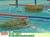 【7+农业】第七届全国农运会游泳比赛实况