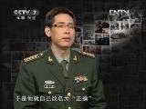 《百战经典》 20120922 四野十虎将——百岁上将 吕正操
