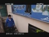 《茶叶之路》 20120923 第七十七集 蒙古长靴