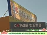 走近中国国际农产品交易会<br>CCTV7农业节目演播室