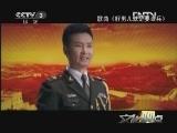 [文化视点]歌曲《好男儿就是要当兵》20120926