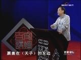 《百家讲坛》 刘心武揭秘《红楼梦》(十六)贾元春原型之谜