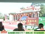 走进直播间 探访CCTV-7<br>《聚焦三农》农交会报道团队