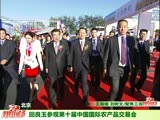 回良玉参观第十届中国国际<br>农产品交易会