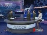 《防务新观察》 20120930 日本自卫队走向何方?
