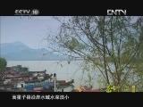 《茶叶之路(精编) 第三集 鄱阳湖上 》 20121001