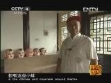《走遍中国》20121001中国古镇(41)三河:土菜不土