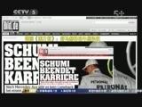 [赛车]F1七冠王得主舒马赫宣布本赛季退役