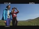 《茶叶之路》 20121005 第八十九集 草原上的故事