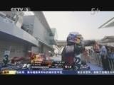 [F1]学会骑马舞 维特尔果真一马当先