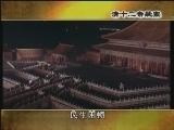 《百家讲坛》 清十二帝疑案之嘉庆(上)