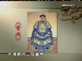 《百家讲坛》 正说清朝二十四臣之鳌拜(一) 家世之谜