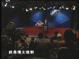 《百家讲坛》 清十二帝疑案答疑 清初宫廷斗争