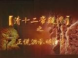 《百家讲坛》 清十二帝疑案答疑 正说洪承畴降清