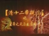 《百家讲坛》 清十二帝疑案答疑 皇帝之死与太监命运