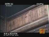 《走遍中国》 20121019中国古镇(59)浦市:古宅探秘
