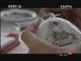 《探索·发现(亚洲版)》 20121020 手艺Ⅱ—志潜一壶