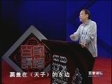 《百家讲坛》 刘心武揭秘红楼梦(十六) 贾元春原型之谜