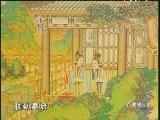 《百家讲坛》 刘心武揭秘红楼梦 妙玉结局大揭秘