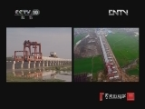 《走近科学》 20121022 中国跨度